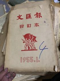 文汇报 合订本 1955年1.3.4.5.6.8,合计六册,