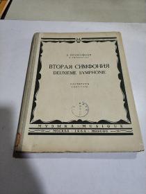 普罗科菲耶夫 第二交响乐(外文)