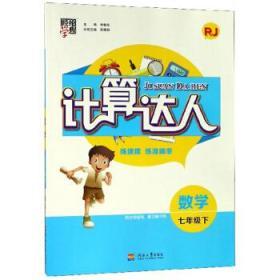 计算达人 数学七年级下人教版 正版 李厚明,李朝东  9787563056491