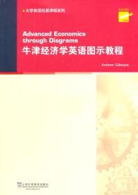 牛津经济学英语图示教程 正版 格莱斯波  9787544635776