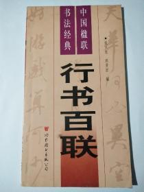 中国楹联书法经典(四): 行书百联