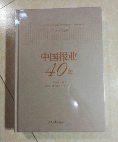 中国报业40年(1978-2018)