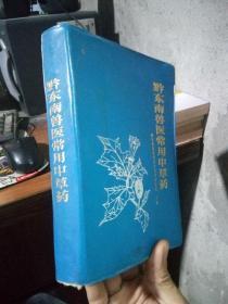 黔东南兽医常用中草药 第一集 1976年一版一印  品好干净  蓝塑皮