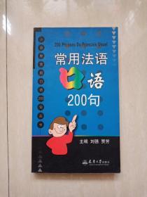 常用日语口语200句