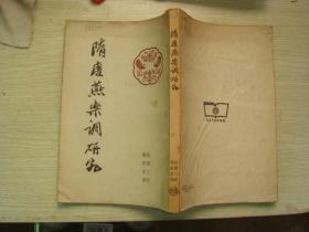 隋唐燕乐调研究(1957年1版2印,印1000册-------8.22)