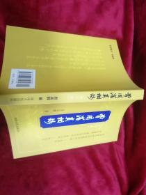 曾国藩真相录(增订版)