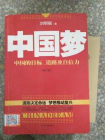 特价!  中国梦:后美国时代的大国思维与战略定位9787505726642