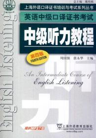 中级听力教程 正版 周国强//唐永华  9787544635271