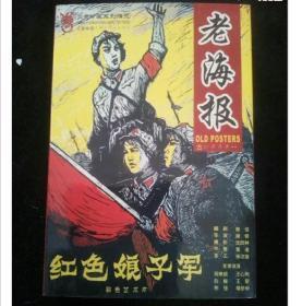 【全新】《中国老海报(非常精美)》绝版收藏扑克牌(本店有中国扑克大全 扑克的天堂)