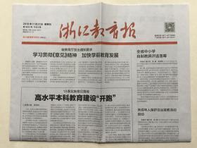 浙江教育报 2018年 11月23日 星期五 第3642期 今日8版 邮发代号:31-27