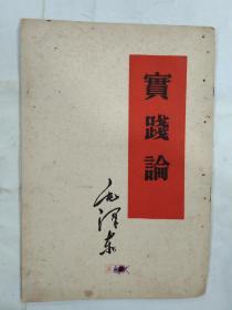 5.60年代毛泽东著作单行本:实践论【60年3月2版2印】