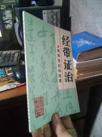 陈雨苍妇科经验:经带证治 1990年一版一印2700册  品好干净
