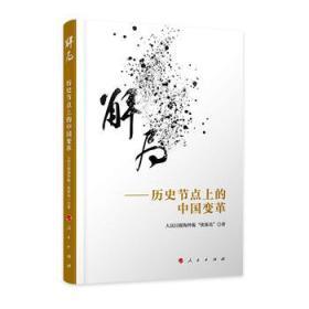 """解局套装 正版 人民日报海外版""""侠客岛""""  9787010198750"""