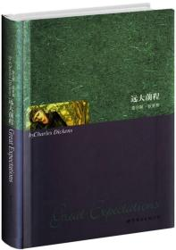 远大前程 正版 查尔斯狄更斯 (Dickens.C.)  9787506261500