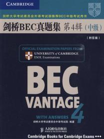 剑桥BEC真题集 第4辑(中级) 正版 剑桥大学考试委员会外语考试部著  9787115212719