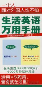生活英语万用手册 正版 王琪   9787535146953