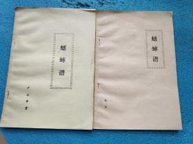 蟋蟀谱 两册合售