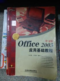 正版~现货Office 2003中文版应用基础教程——入门与操作丛书9787113062927