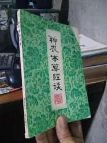 新校陈修园医书-神农本草经读 1991年3印  私藏品好  封面缺角