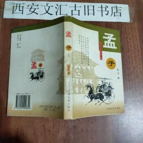 孟子-中国古代哲学精典