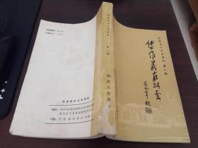 傅作义在河套 巴彦淖尔文史资料 第八辑