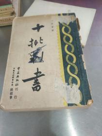 十批判书(1946年版)-八品-100元