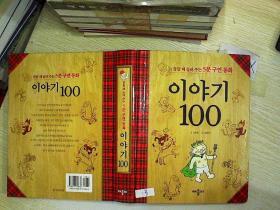 韩语书一本