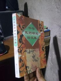 中华医药研究论文集 1997年一版一印1000册  私藏品好干净 覆膜本