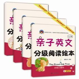 亲子英文 分级阅读绘本 入门级 正版 前程少儿  9787517066088