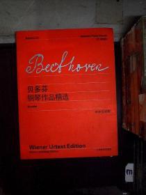 贝多芬钢琴作品精选(中外文对照)