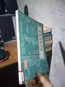 外科证治全书 1983年4印  馆藏品好