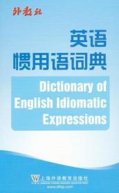 英语惯用语词典 正版 冯翠华  9787544618618