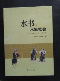 水书与水族社会——以《陆道根原》为中心的研究 第一作者张振江签赠本