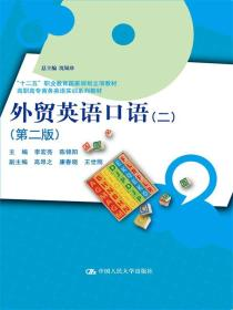 外贸英语口语(二)(第二版) 正版 李宏亮,陈锦阳   9787300189307