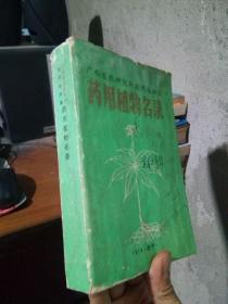 广西医药研究所药用植物园药用植物名录? 1975年一版一印  私藏品好
