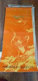 1981年挂历:(仕女图)有王叔晖、黄均、杨诒钧、刘福芳、王淑华等绘 7张全 私藏品好