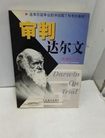审判达尔文