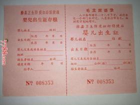 婴儿出生证008353(有毛主席语录)空白没使用
