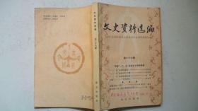 1985年北京出版社出版《文史资料选编》(第26辑)一版一印、印4200册(著名红学家自存签赠批校)