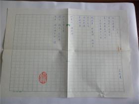 B0547诗之缘旧藏,台湾中生代女诗人庄秋瓊上世纪精品代表作手迹1页、诗观手迹1页,附原寄封,照片2张