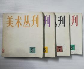 美术丛刊(4本合售)