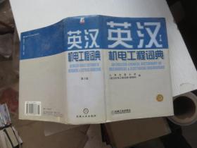 英汉机电工程词典 第2版 馆藏