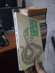 武夷山药用动物 1994年一版一印1200册  单位藏书品好干净 覆膜本