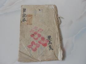 樊玉良--日记本