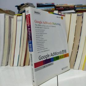 Google AdWords营销:网商成功之道(包快递).