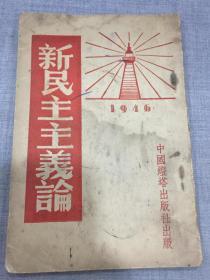新民主主义论(1946年)