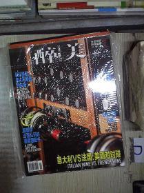 醉美 2013 7(未开封)