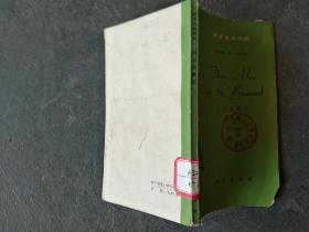 英语简易读物 三人出游记(简写本)