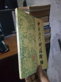 中医治疗肿瘤经验 1994年一版一印5000册  品好干净 覆膜本