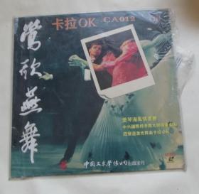 四声道激光舞曲卡拉OK大碟  莺歌燕舞 爱琴海风情画卷 中外国际标准舞大师隆重献艺 20首歌曲